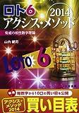 ロト6―アクシス・メソッド2014 (サンケイブックス)