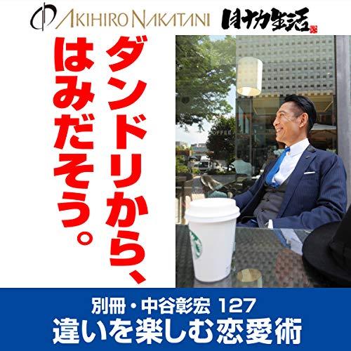 『別冊・中谷彰宏127「ダンドリから、はみだそう。」』のカバーアート