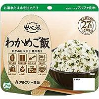 アルファー食品 保存食 安心米 わかめご飯 50袋/箱