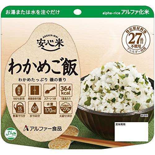 アルファー食品 安心米 わかめご飯 100g×15袋入