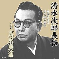 清水次郎長伝 秋葉の仇討/名古屋の御難 CD RX-102 【人気 おすすめ 通販パーク】