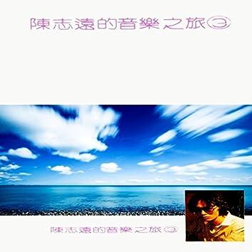 陳志遠的音樂之旅, Vol. 3 (修復版)