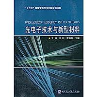 光电子技术与新型材料