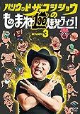ハリウッドザコシショウのものまね100連発ライブ!SEASON3 (DVD) - ハリウッドザコシショウ