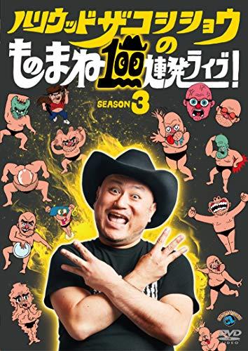 ハリウッドザコシショウのものまね100連発ライブ!SEASON3 (DVD)