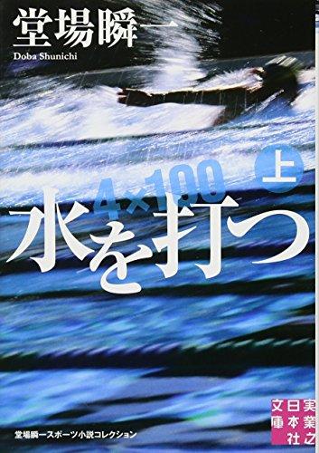 水を打つ(上) (実業之日本社文庫)