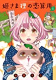 姫さま狸の恋算用(1) (アクションコミックス)