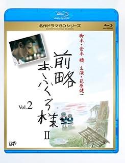 前略おふくろ様 II Vol.2 [Blu-ray]