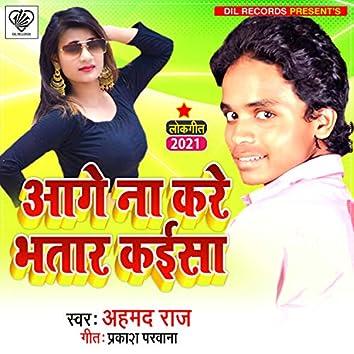 aage na kare bhataar kaeesa (Romantic song)