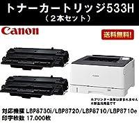 CANON トナーカートリッジ533H 大容量 2本セット 新品汎用品