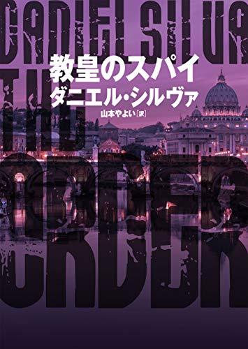 教皇のスパイ 〈ガブリエル・アロン〉シリーズ (ハーパーBOOKS)