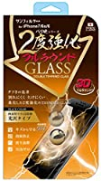 iDress iPhone8 iPhone7 iPhone6s iPhone6 バリ硬2度強化ガラス フルラウンド ブラック iP7-3DBK