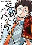 忘却バッテリー 5 (ジャンプコミックス)