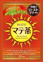 マテ茶 2gX30包