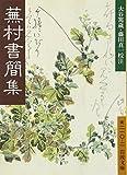 蕪村書簡集 (岩波文庫)