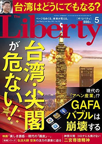 The Liberty (ザリバティ) 2021年5月号 [雑誌] ザ・リバティ