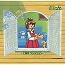 「カードキャプターさくら」主題歌コレクション