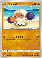 ポケモンカードゲーム S1W 032/060 タタッコ 闘 (C コモン) 拡張パック ソード