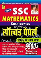 Kiran's SSC Mathematics Chapterwise solved papers (1999-2015) - 5500 + Objective Questions
