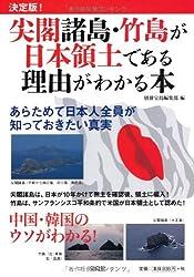 尖閣諸島・竹島が日本領土である理由