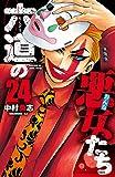 六道の悪女たち 24 (少年チャンピオン・コミックス)
