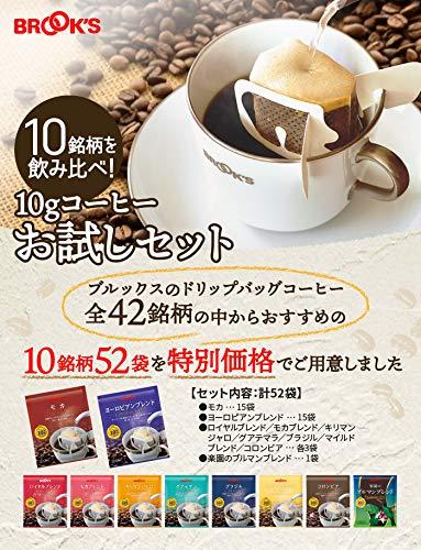 BROOK'S『10gコーヒーお試しセット』