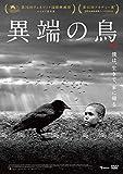 異端の鳥[DVD]