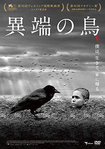 異端の鳥 [DVD]