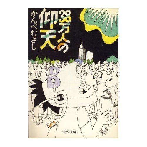 38万人の仰天 (中公文庫)