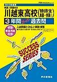 S13川越東高等学校 2019年度用 3年間スーパー過去問 (声教の高校過去問シリーズ)