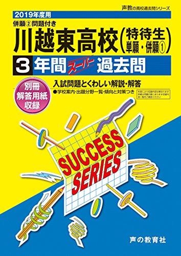 S13川越東高等学校 2019年度用 3年間スーパー過去問 (声教の高校過去問シリーズ)の詳細を見る