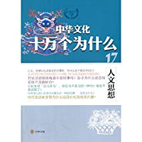 Humanistic ideas why one hundred thousand Chinese culture(Chinese Edition)
