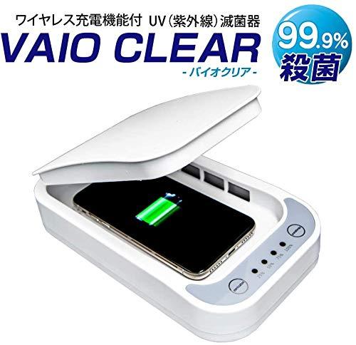 【2020最新版】VAIO CLEAR スマホ UV 99.9% 殺菌ボックス 時計アクセサリーなど対応 紫外線 消毒 除菌 滅菌 iPhone Galaxy Xperia (ホワイト)