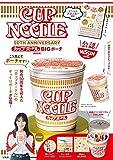 CUP NOODLE 50TH ANNIVERSARY カップヌードル BIGポーチBOOK (バラエティ)