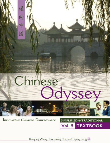 Chinese Odyssey, Volume 5 Textbook (Simplified & Traditional) (English and Chinese Edition)