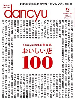 [dancyu編集部]のdancyu (ダンチュウ) 2020年 12月号 [雑誌]