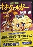魔獣戦記ネオ・ヴァルガー〈4〉混戦 (角川スニーカー文庫)