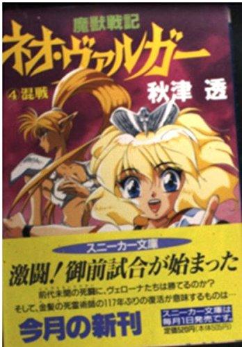 魔獣戦記ネオ・ヴァルガー〈4〉混戦 (角川スニーカー文庫)の詳細を見る