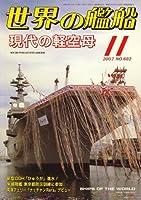 世界の艦船 2007年 11月号 [雑誌]