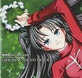 劇場版 Fate/stay night UNLIMITED BLADE WORKS オリジナルサウンドトラック