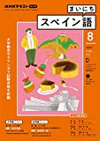 NHKラジオ まいにちスペイン語 2021年 8月号 [雑誌] (NHKテキスト)