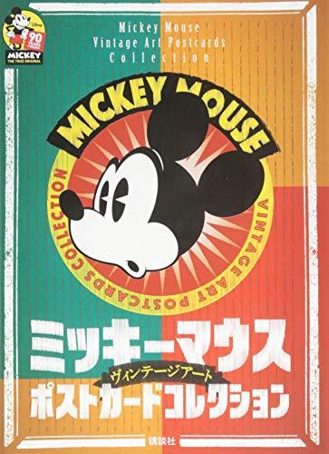 講談社 『ミッキーマウス ヴィンテージアート』