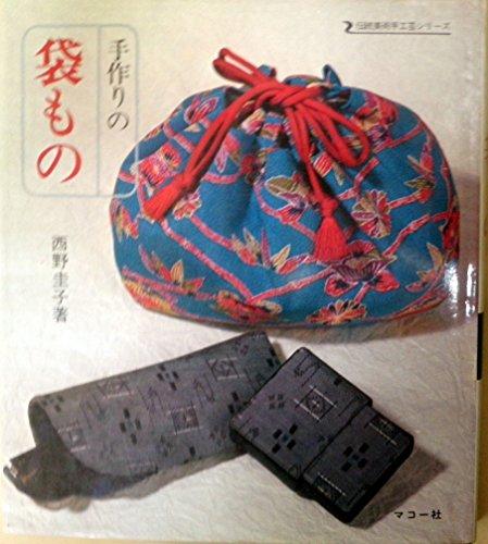 手づくりの袋もの (伝統美術手工芸シリーズ 5)の詳細を見る