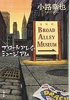 ブロードアレイ・ミュージアム (文春文庫)