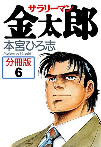 サラリーマン金太郎【分冊版】6
