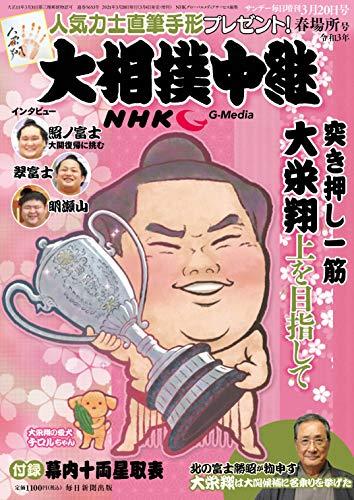 サンデー毎日増刊 NHK G−media 大相撲中継 令和3年春場所号 [雑誌] サンデー毎日増刊 NHK G-media 大相撲中継