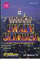 HYPER CRAZY CLIMBER  ハイパークレイジークライマー