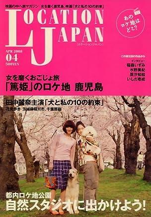 Location Japan (ロケーション ジャパン) 2008年 04月号 [雑誌]