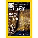 ナショナル ジオグラフィック日本版 2018年12月号<特製付録付き>