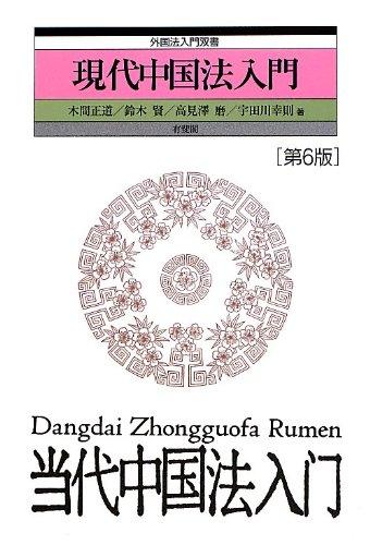 現代中国法入門 第6版 (外国法入門双書)